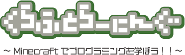 くらふとらーにんぐー ~Minecraftでプログラミングを学ぼう!!~