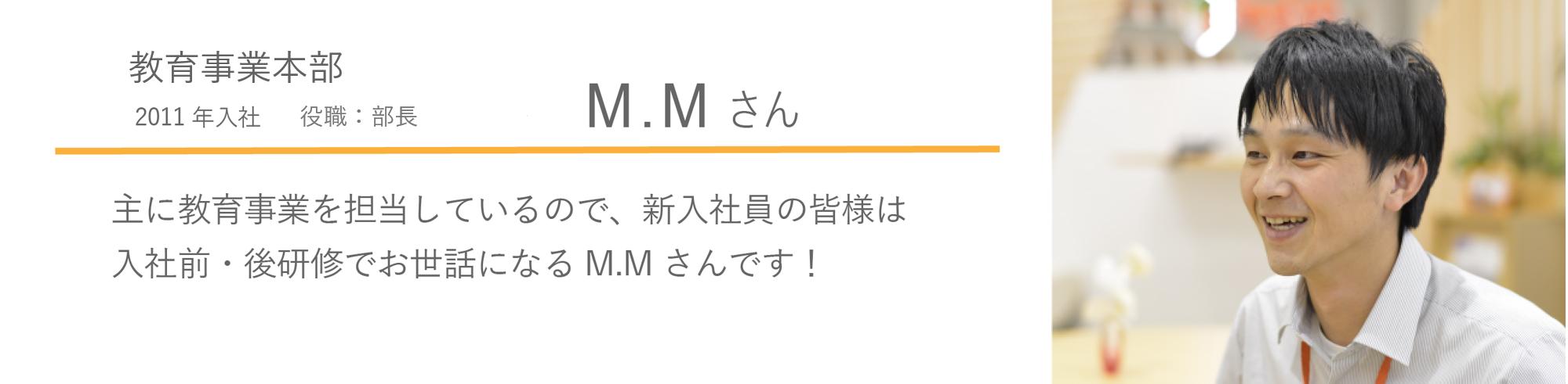 社員紹介3