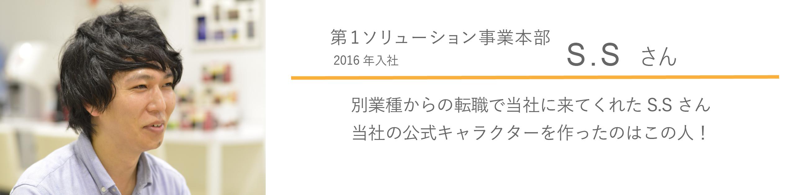 社員紹介4