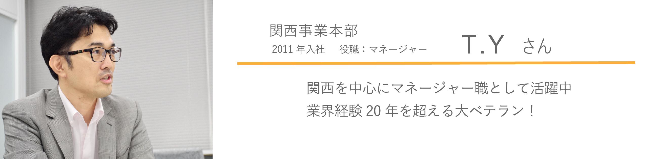 社員紹介6