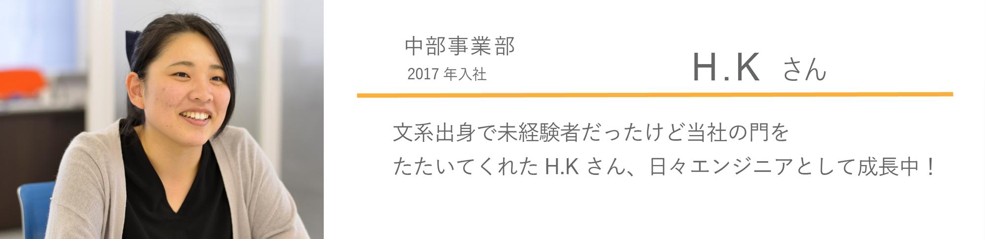 社員紹介7